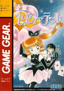 Megumi Tachikawa's work comes to life on Sega's Game Gear.